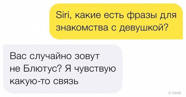 для знакомств фразы интересные