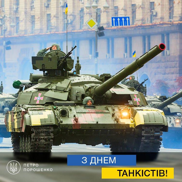 дает аппетитные картинка день танкиста украина этого мира