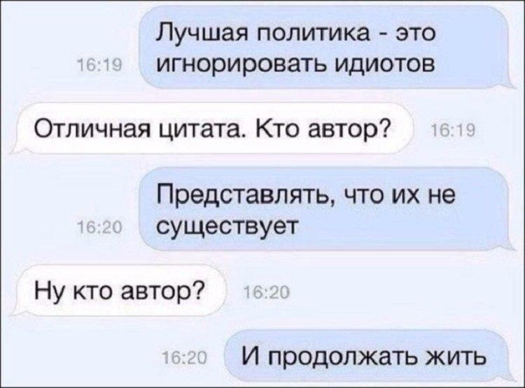 14 смешных СМС