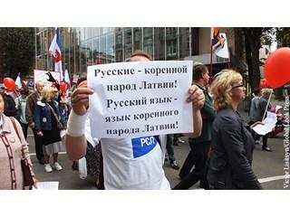 В Прибалтике начинают вспоминать о правах русских