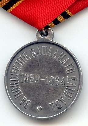 Медаль «За покорение Западного Кавказа»