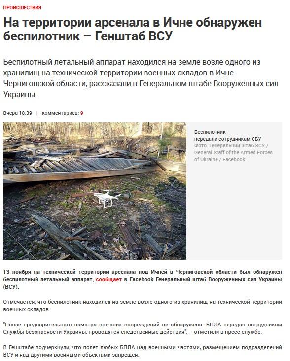 Охота на беспилотники по-украински