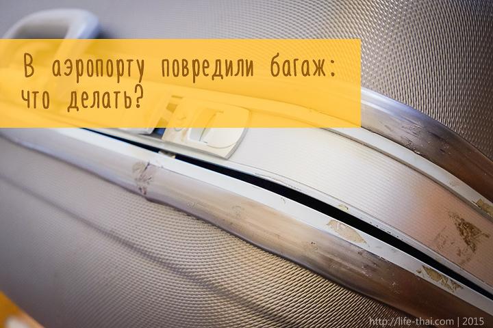 Повреждённый багаж: что делать, куда бежать и надо ли паниковать? Наш опыт