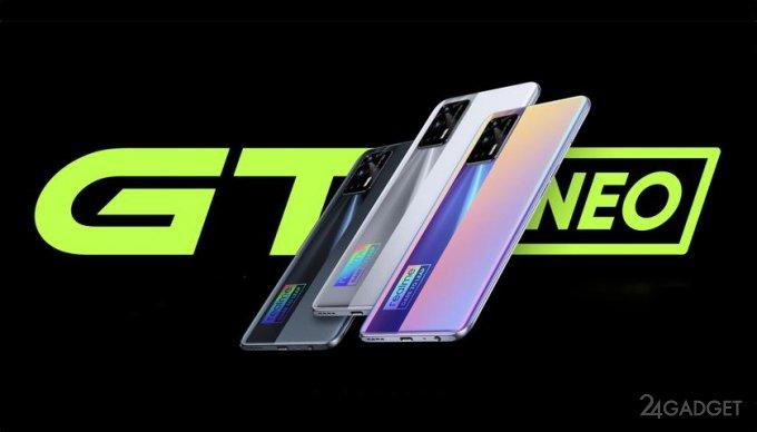 Realme GT Neo - первый в мире смартфон на чипе MediaTek Dimensity 1200
