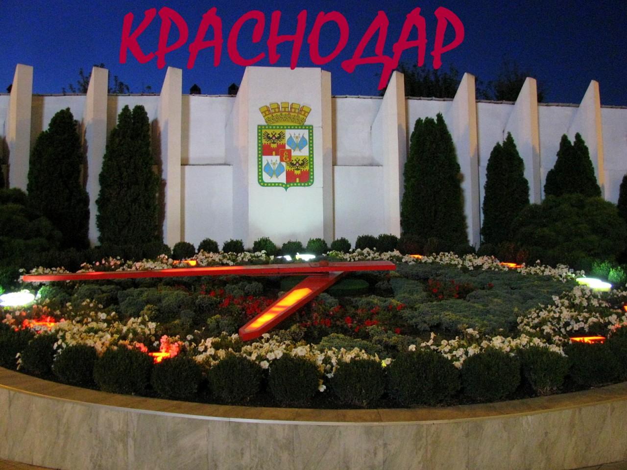 Путешествие, длиною в жизнь - 1: Краснодар