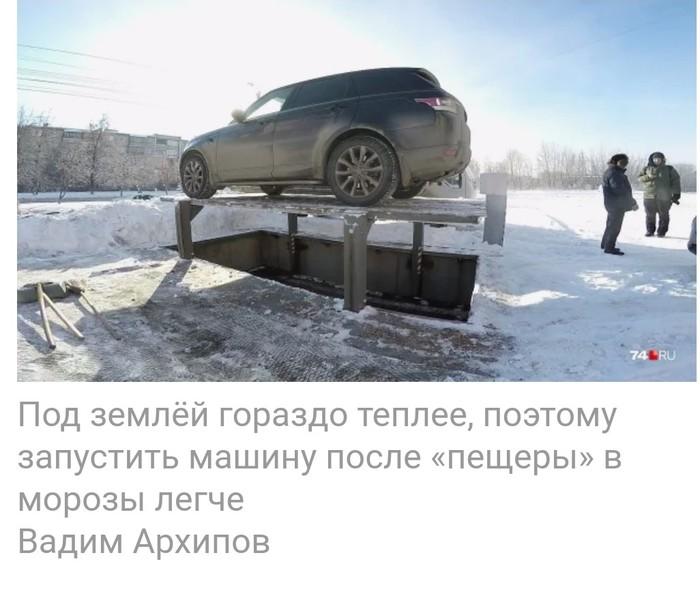 Челябинск:  стоянка-лифт  под асфальтом  10 лет в работе