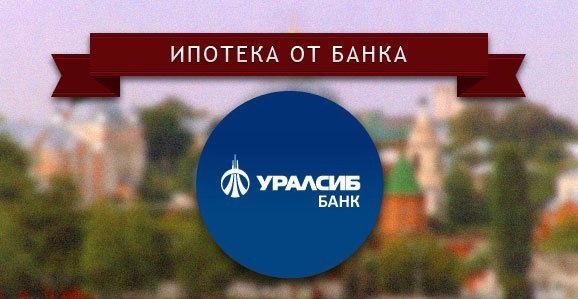Ипотечное кредитование в банке «Уралсиб»