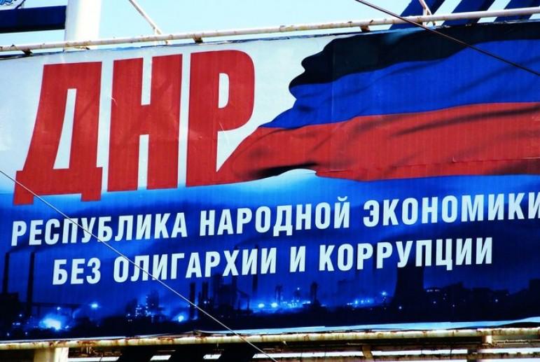 Москва чистит донецкие республики от коррупции