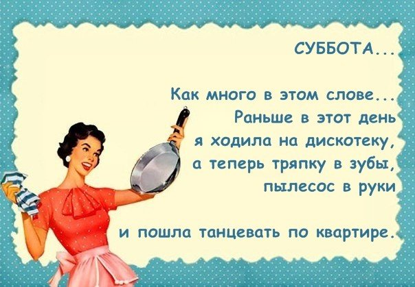 подобранные картинка смешная про субботу российских