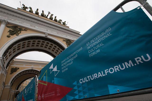 В Петербурге открылся Международный культурный форум