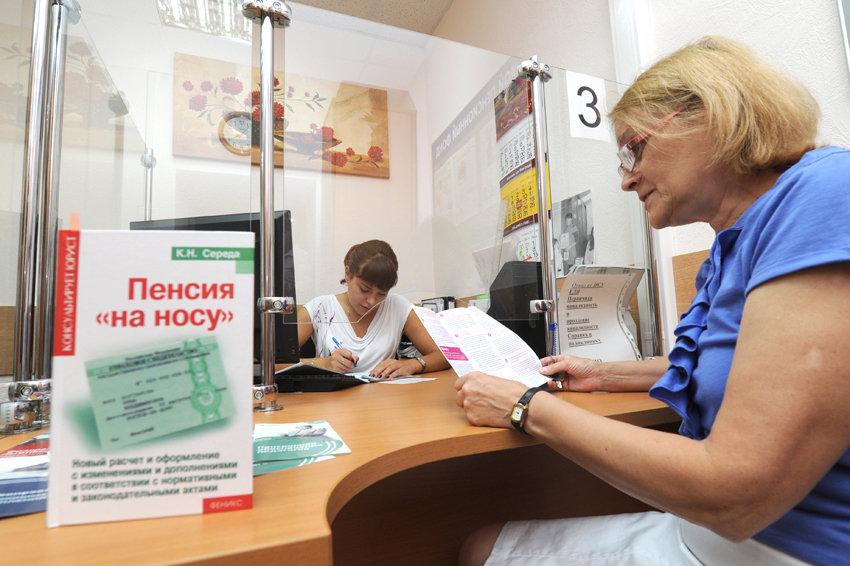 Пенсии по старости в России …