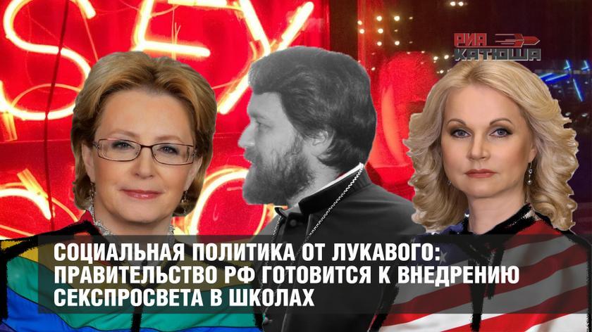 Социальная политика от лукавого: правительство РФ готовится к внедрению секспросвета в школах