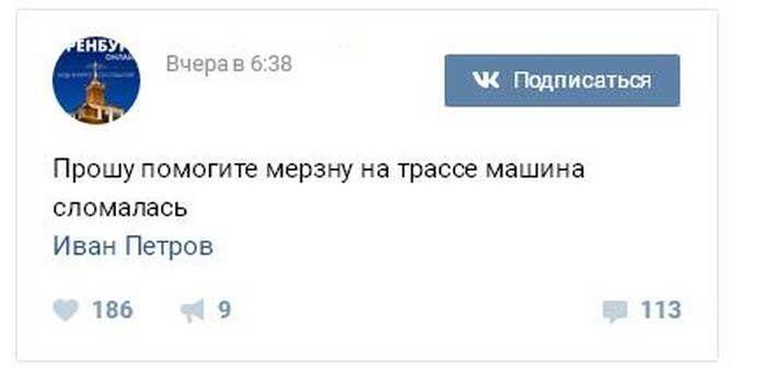 Житель Оренбурга пришел на помощь застрявшему автомобилисту, просившему помощи в соцсети