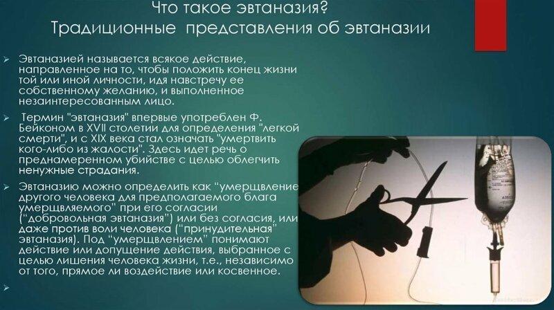 ВЦИОМ: Половина россиян поддержала эвтаназию для тяжелобольных медицина, россияне поддержали, эвтаназия