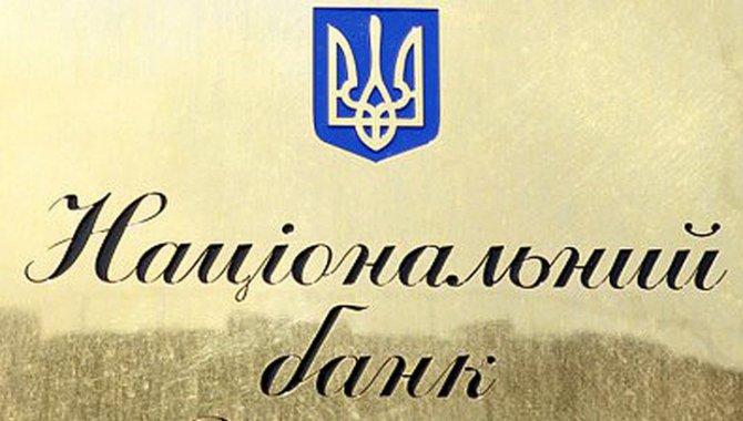 Нацбанк Украины идет против …