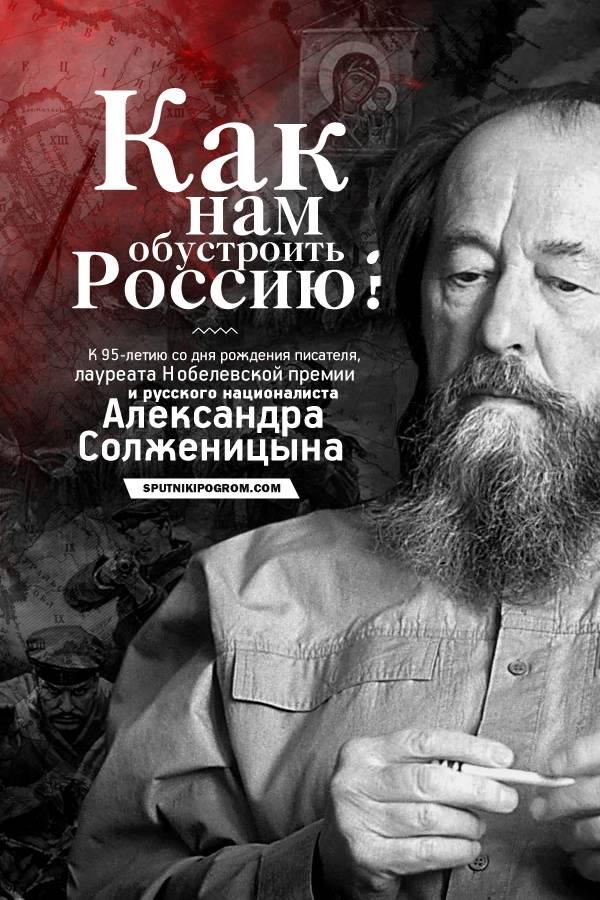Как Солженицын из-за океана Россию обустраивал