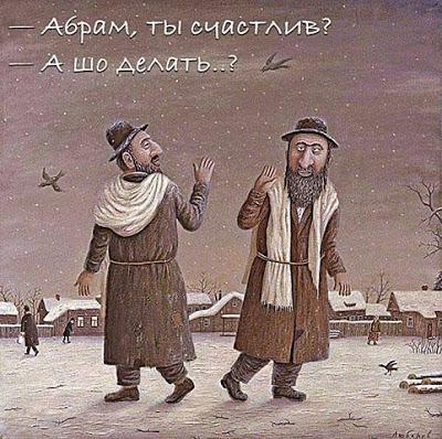 И опять еврейскте анекдоты