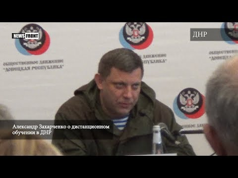 Захарченко рассказал студентам о возможности обучаться в РФ