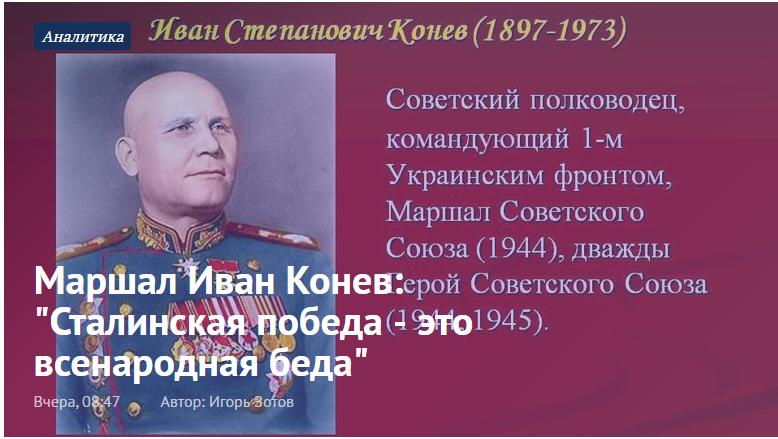 """Маршал Иван Конев: """"Сталинск…"""