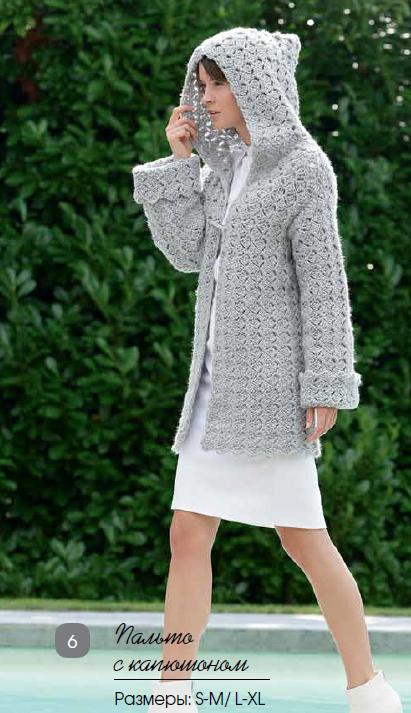 Серое пальто с капюшоном крючком