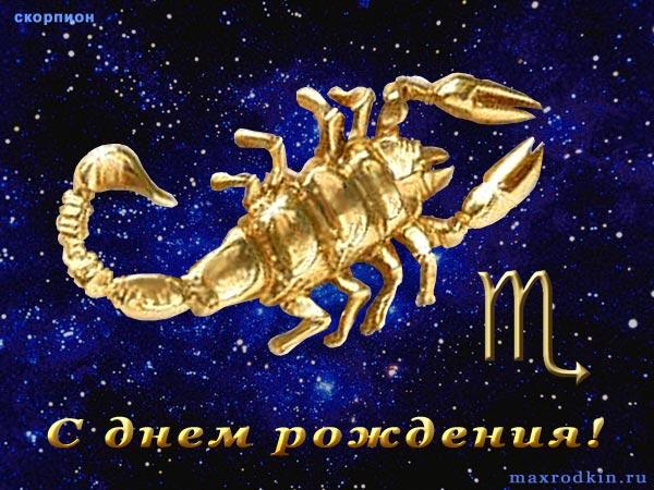 Стихи поздравления женщины скорпиона