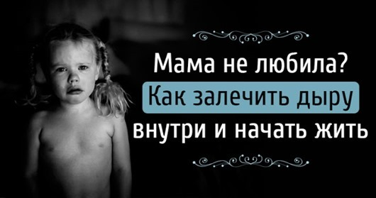 Черная дыра материнской любви