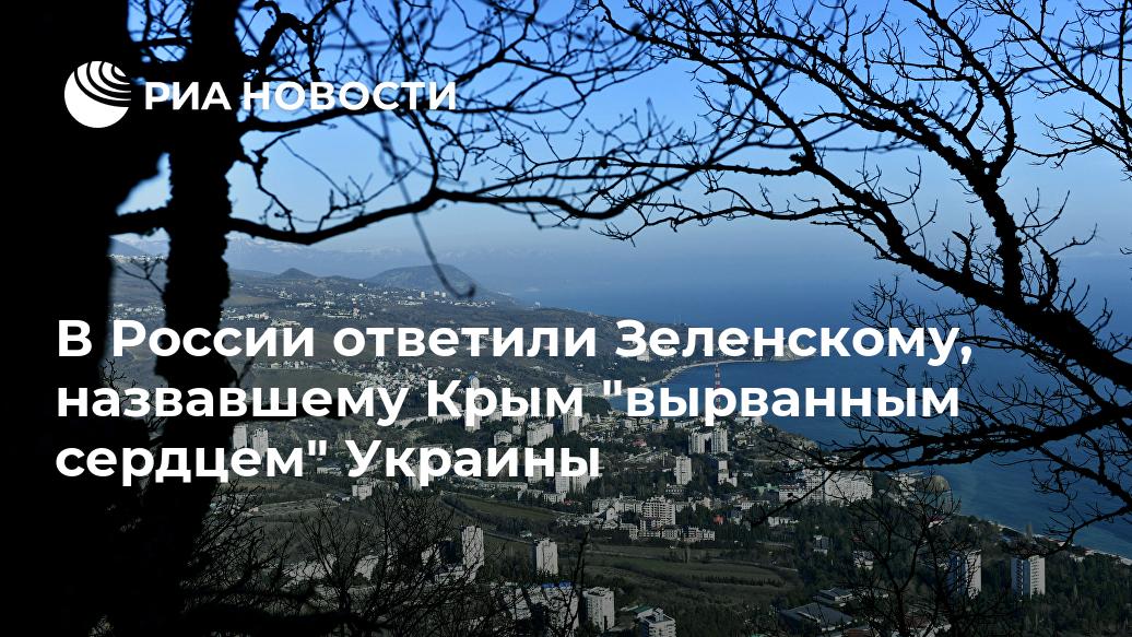В России ответили Зеленскому, назвавшему Крым