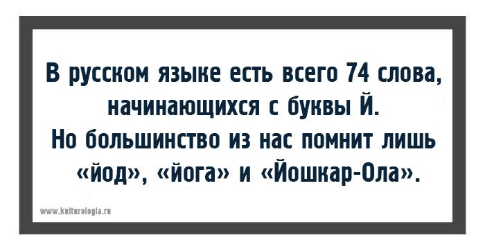 Интересные смешные факты о русском языке