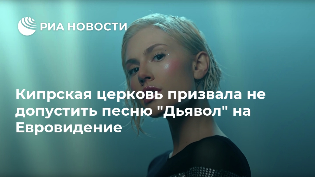 """Кипрская церковь призвала не допустить песню """"Дьявол"""" на Евровидение Лента новостей"""
