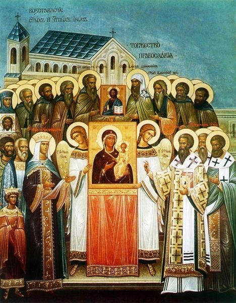 25 февраля - Торжество Православия.
