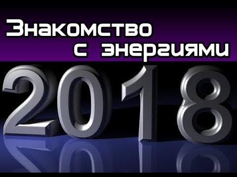Знакомство с энергиями 2018-го года