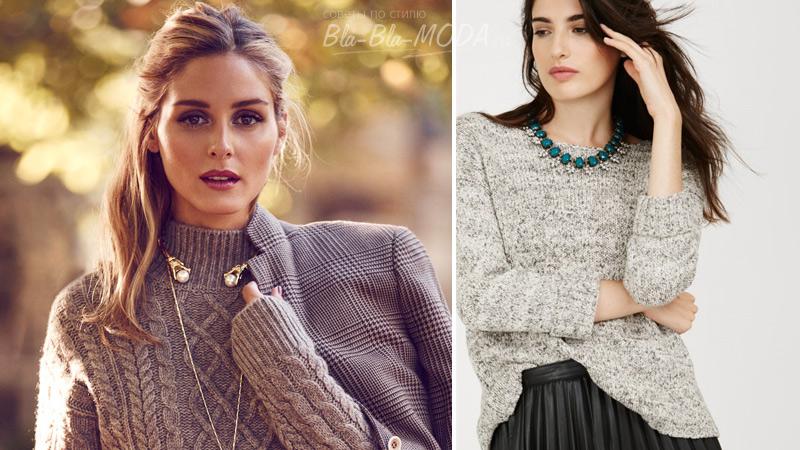 На фото: с какими украшениями носить свитер
