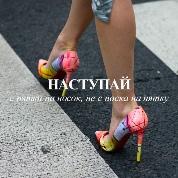 Вам никогда не завоевать мир, если вы не умеете грациозно ходить на каблуках