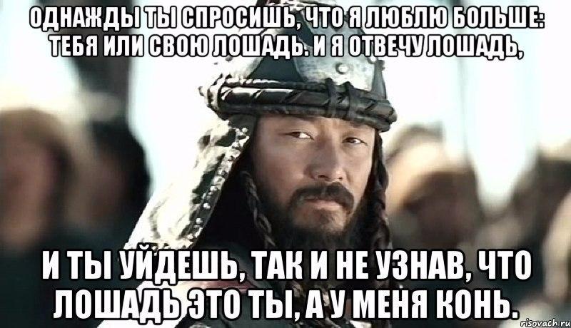 Чингисхан смешные картинки, надписью спокойный