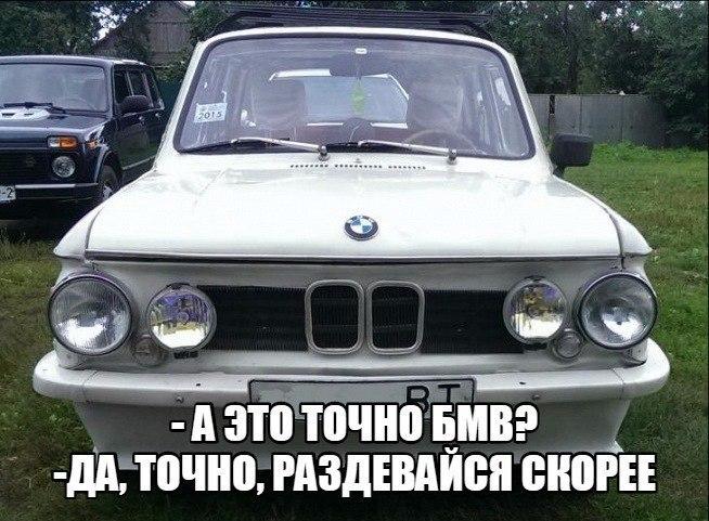 Когда очень хочется BMW