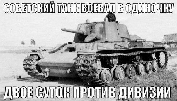 Один советский танк двое сут…