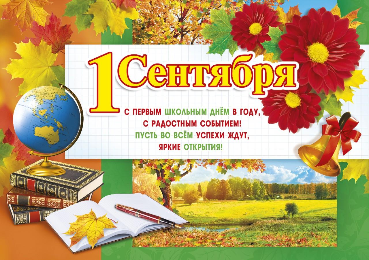 Дню рождения, открытка с днем знаний для родителей первоклассника