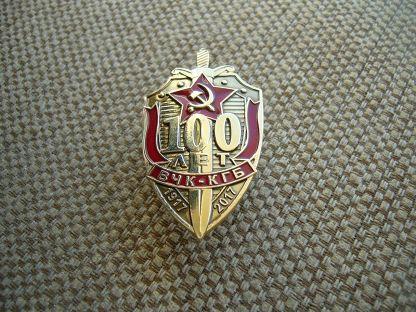 Позитивный облик ВЧК и КГБ