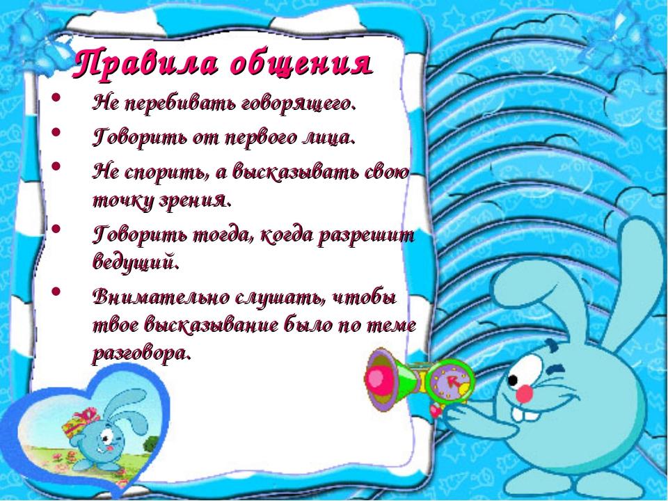 Картинки правила общения детей