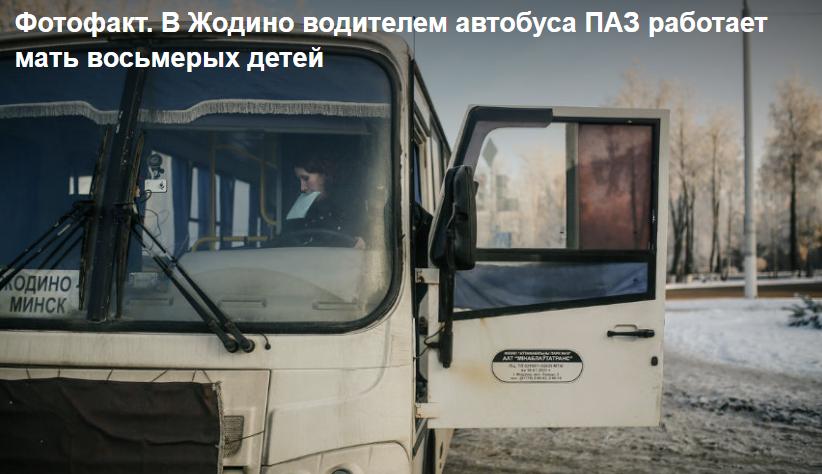 В Жодино водителем автобуса ПАЗ работает мать восьмерых детей