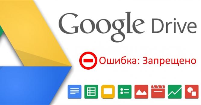 Как скачать файл с Google Диска при «Ошибка: Запрещено»