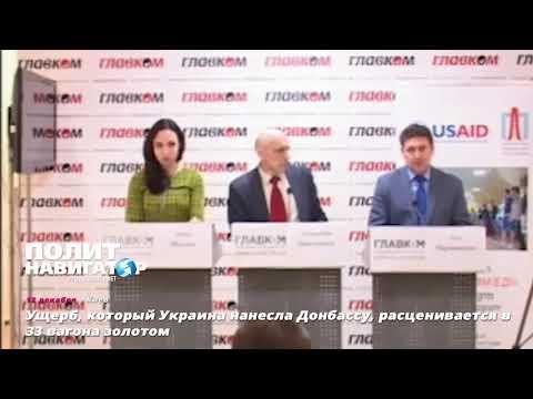 В Киеве хотят получить от России за Донбасс 33 вагона золота