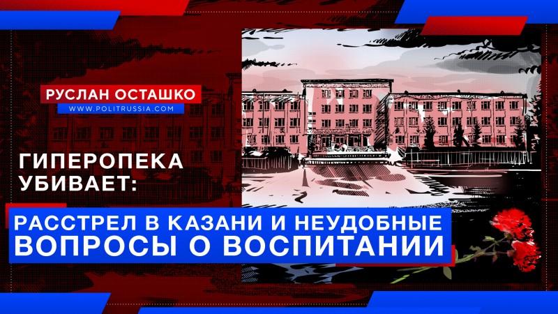 Гиперопека убивает: как расстрел в Казани связан с неудобными вопросами о воспитании