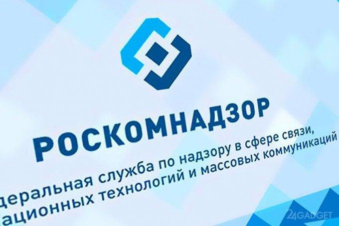 Роскомнадзор призвали к ответу за замедление Twitter'а