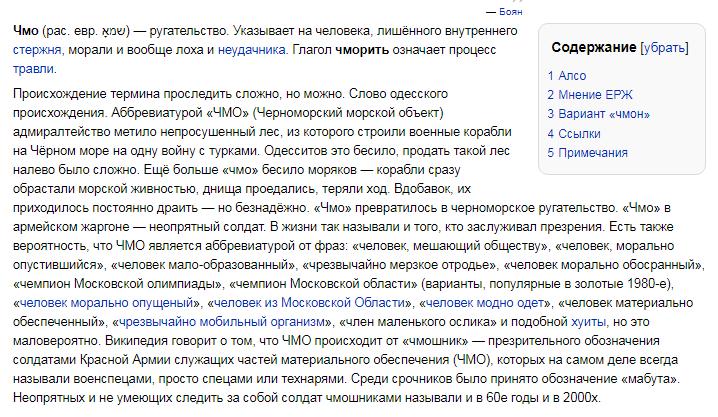 ЧМО - человек музыкально одаренный)