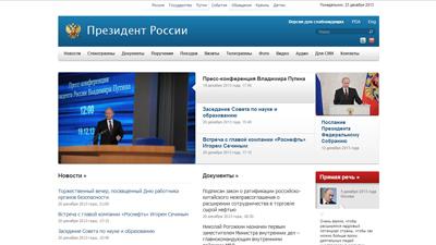 Атака на сайт президента сто…