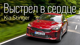 Kia Stinger: BMW по-корейски