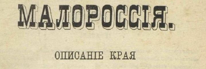 Украина уже переименована