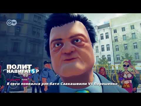 На грани цензуры: «Немецкая волна» высмеяла схватку Саакашвили и Порошенко