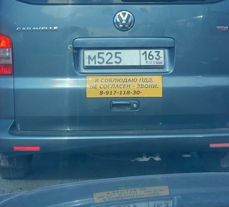 Зачем на автомобили вешают наклейку «Я соблюдаю ПДД. Не согласен? Звони!» авто,авто и мото,автосалон,автосамоделки,водителю на заметку,гибдд,машины,пдд,Россия,советы,тюнинг